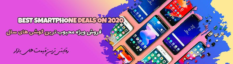 فروش بهترین گوشی های سال
