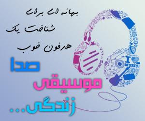 صدا، موسیقی، زندگی...