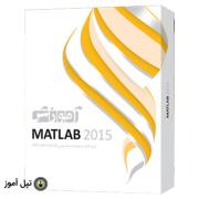 آموزش نرم افزار متلب matlab 2015
