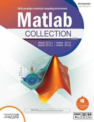 نرم افزار Matlab Collection نوین پندار
