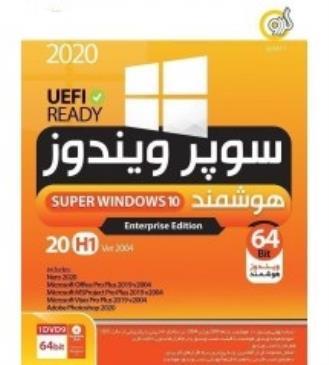 ویندوز هوشمند Super Windows 10-64 Bit - گردو