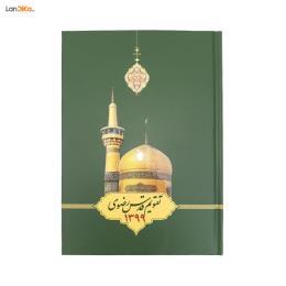 سررسید قدس رضوی سال 1399 مزین به تصویر حرم امام رضا (ع)