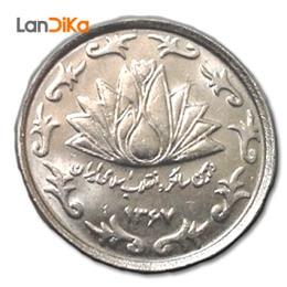 سکه 50 ریال دهمین سالگرد