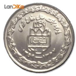 سکه 20 ریال دفاع مقدس