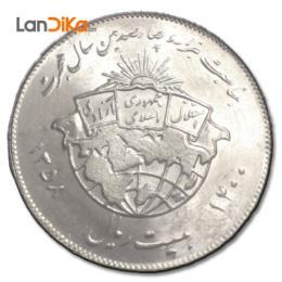 سکه 20 ریال یادبود هجرت