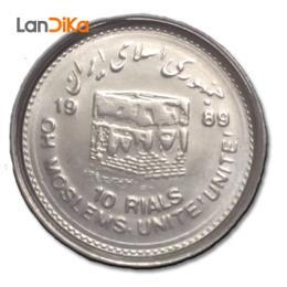 سکه 10 ریال قدس (کوچک)