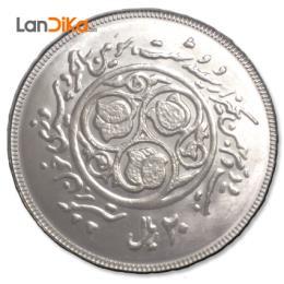 سکه 20 ریال سومین سالگرد انقلاب