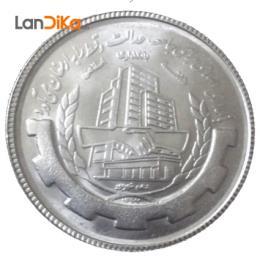 سکه 20 ریال بانکداری