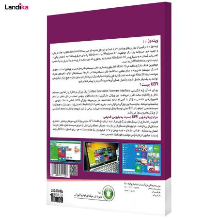 سیستم عامل Windows 10 UEFI نشر بلوط