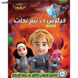 انیمیشن خرگوش در تیم نجات اثر پیتر کلاریج