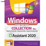 سیستم عامل ویندوز 7و8و10 به همراه Windows Collection + Assistant 2020 نشر گردو