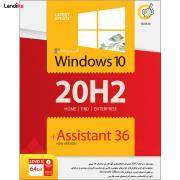 سیستم عامل Windows 10 20H2 + Assistant 64bit نشر گردو