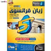 نرم افزار آموزش زبان فرانسوی رزتا استون نسخه 5 نشر نوین پندار