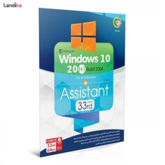 سیستم عامل ویندوز 10 آپدیت 20H1 نشر گردو