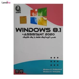 سیستم عامل windows 8.1+ assistant 2020 نشر علاالدین