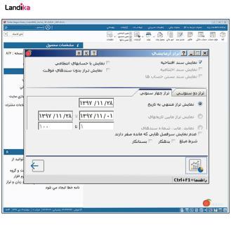 نرم افزار حسابداری هلو نسخه فروشگاهی متوسط کد 12