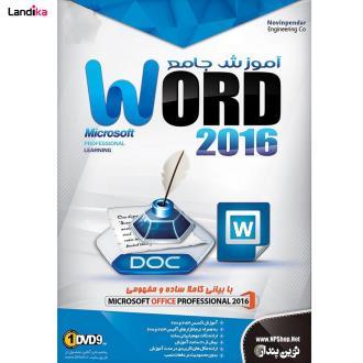 نرم افزار آموزش جامع Microsoft Word 2016 نشر نوین پندار