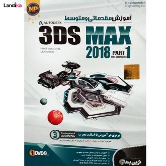 نرم افزار آموزش مقدماتی و متوسط 3Ds MAX 2018 پارت 1 نشر نوین پندار