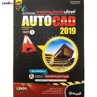 آموزش مقدماتی و متوسط Autocad 2019-Part 1 نشر نوین پندار